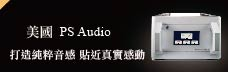美國PS Audio